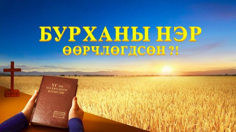 """Сайн мэдээний кино """"Бурханы нэр өөрчлөгдсөн үү _!"""" Аврагч Есүсийн эргэн ирэлт (Трейлер)Монгол хэлээр"""