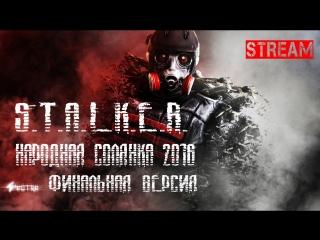 S.T.A.L.K.E.R. Народная Солянка 2016 - Финальная версия Стрим #5