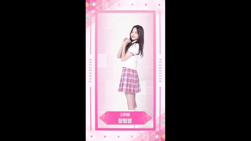 PRODUCE48 Starship — Чан Вонен. Голосуй за свою девушку.