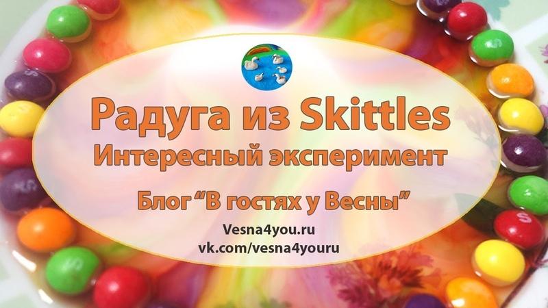 Радуга из Скитлс / Rainbow Skittles / Интересный эксперимент для детей » Freewka.com - Смотреть онлайн в хорощем качестве
