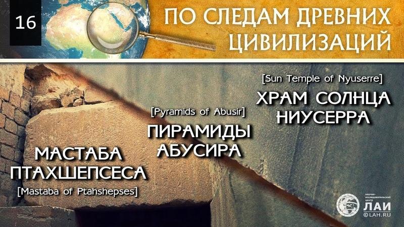 Пирамиды и храмы Абусира Pyramids and Temples of Abusir