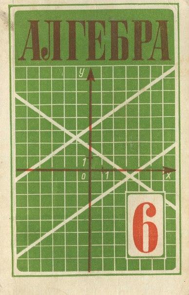 скачать учебник алгебра 6 класс бесплатно