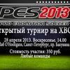 PES 2013 - Открытый Турнир СПб [XBOX]