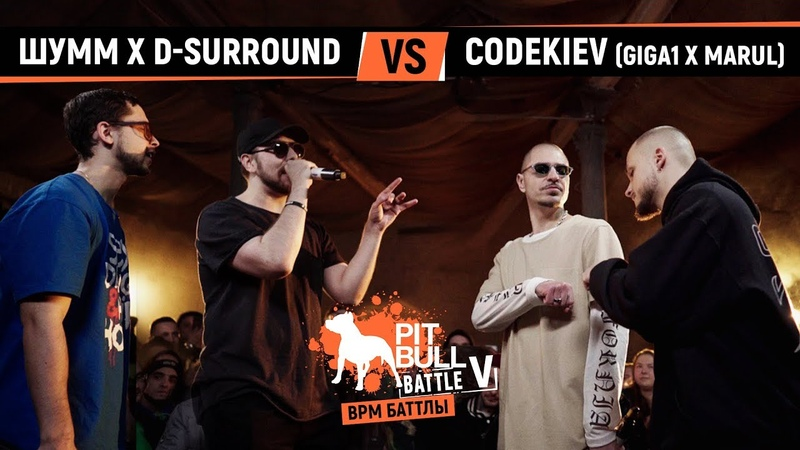 CODEKIEV GIGA1 x Marul vs ШУММ x D SURROUND Pit Bull battle V BPM