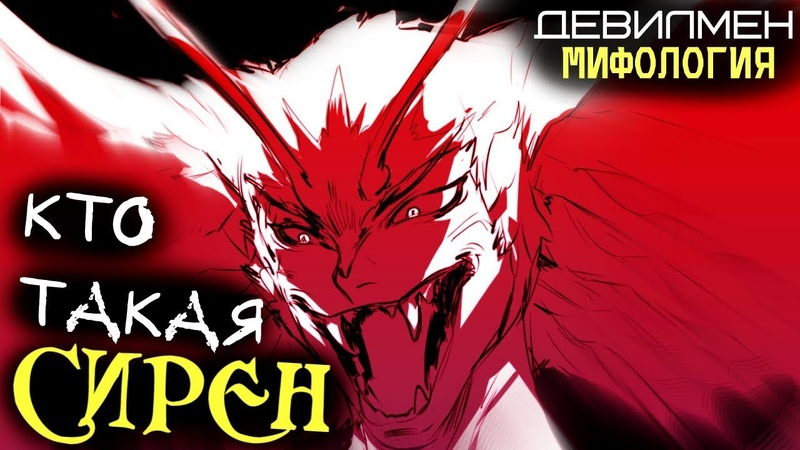 Демоническая Птица Сирен (из Аниме и Манги Девилмен / Человек-Дьявол)
