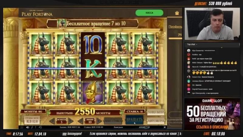 play fortuna бесплатные спины