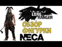 ОБЗОР ФИГУРКИ ТОНТО ОДИНОКИЙ РЕЙНДЖЕР NECA \ Figure The Alone Ranger Neca