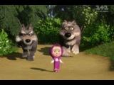 Маша і Ведмідь. З вовками жити...( 7 серия)