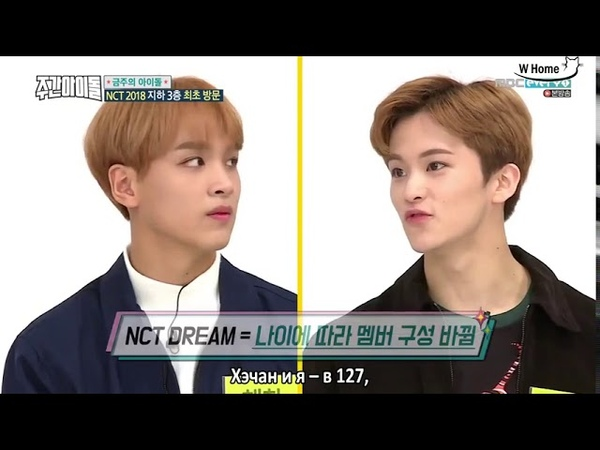 Еженедельный айдол с nct 2018 [рус.суб] | weekly idol- nct 2018