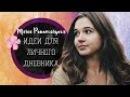 Идеи Для Личного Дневника Как Оформить Личный Дневник | Мой Дневник и Смэшбук