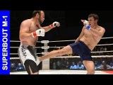 Ruslan Busel vs. Asif Tagiev, Руслан Бусел vs. Асиф Тагиев,  M-1 Challenge 43, full video