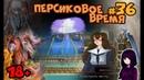 Персиковое Время 36 - Неожиданное приключение Белояра в Школьных Кошмарах
