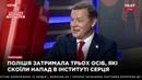 Сидит в моей фракции и поливает меня грязью Ляшко посоветовал Корчинской сложить мандат 14 12 18