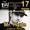 "17.06.2012 mr.HYDE (""MaryJane"") в Киеве"