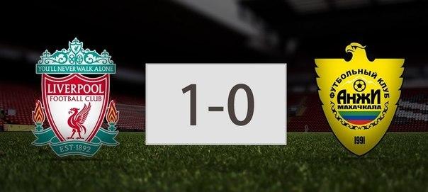 """""""Ливерпуль"""" — """"Анжи"""" — 1:0. Махачкалинцы впервые проиграли в Лиге Европы"""