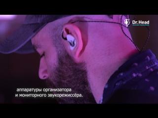 Кастомные ушные мониторы Jerry Harvey Audio для рок-группы Circa Survive