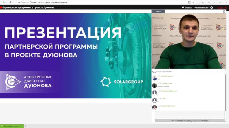 Проект Двигатели Дуюнова: как заработать на партнерской программе? reg.solargroup.pro/dtj281