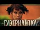 Гувернантка (2013) Смотреть фильм, мелодрама
