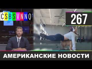 Csbsvnnq американские новости #267   выпуск от