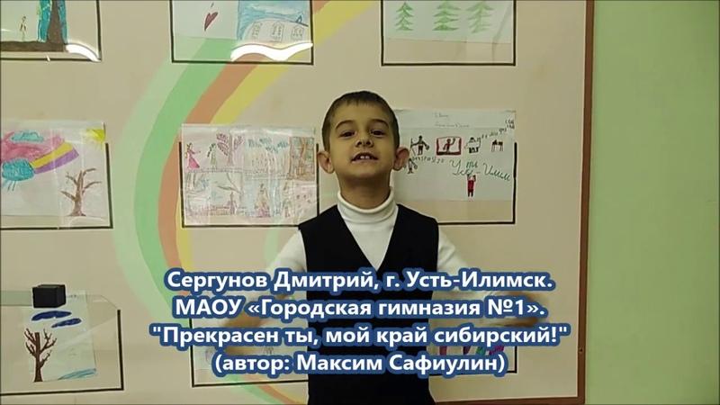 Сергунов Дмитрий - Прекрасен ты, мой край сибирский! (стихи Максима Сафиулина)