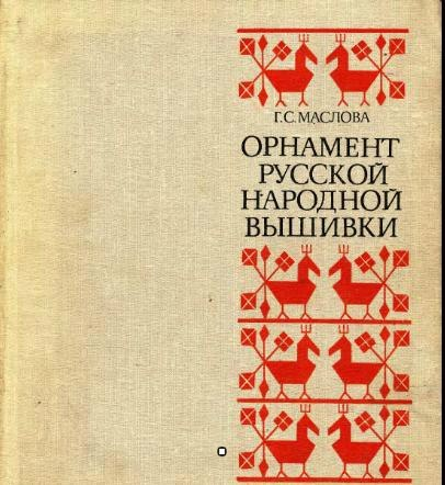 русской народной вышивки.