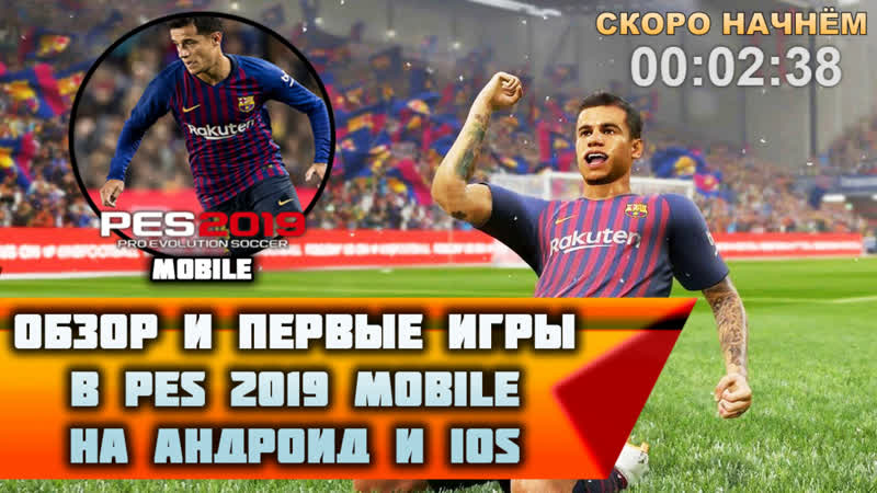 PES 2019 MOBILE (PRO EVOLUTION SOCCER) НА АНДРОИД И IOS || ОБЗОР И ПЕРВЫЕ ИГРЫ