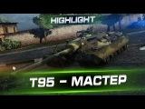 Мастер на ПТ T95 в исполнении Arti25. World of Tanks (WoT)