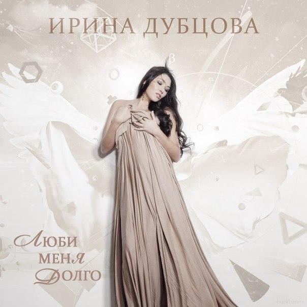 ирина дубцова песни