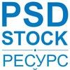 PSD Stock ★ Ресурс дизайнера #1