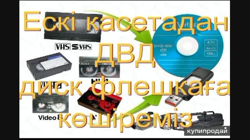 касета
