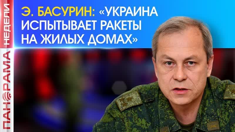 Интервью. Эдуард Басурин: «Полномасштабную войну в Донбассе исключать нельзя».