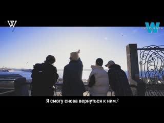 [RUS.SUB] [W-LOG] EP7. Мгновения в Сиэтле