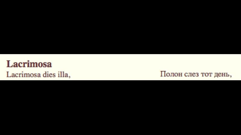 Lacrimаs dies illa - полон слез тот день...