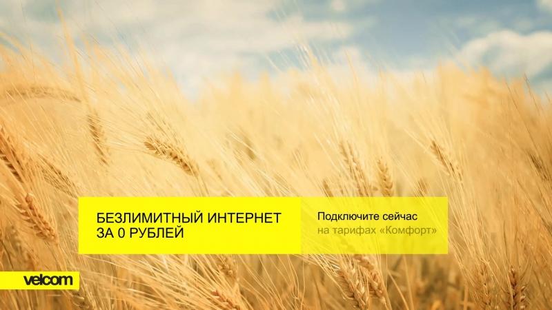 Безлимитный интернет на тарифах Комфорт за 0 рублей