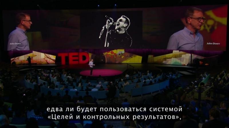 Джон Доерр   TED2018 Почему секрет успеха лежит в постановке правильных целей
