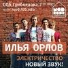 09.08 - Илья Орлов. Электричество! Новый звук!