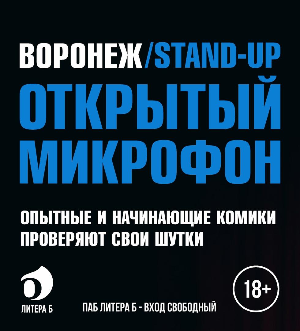 """Афиша STAND-UP ОТКРЫТЫЙ МИКРОФОН В ЛИТЕРЕ Б""""/ВОРОНЕЖ"""