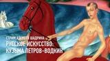 Русское искусство Кузьма Петров-Водкин. Алексей Шадрин