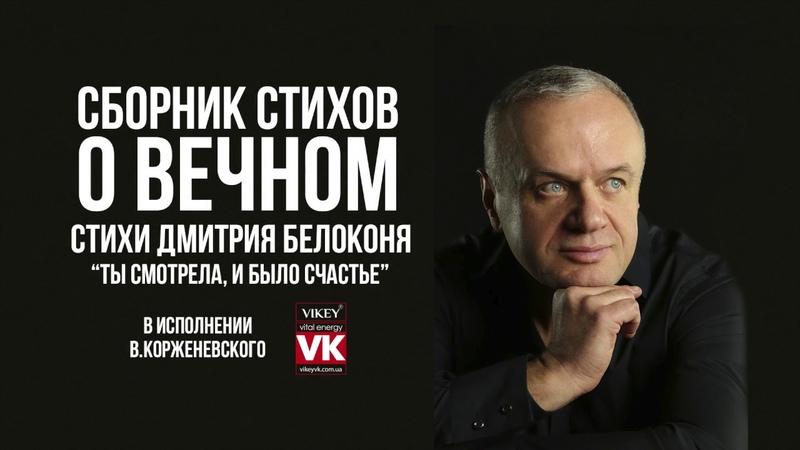 Стих Дмитрия Белоконя Ты смотрела, и было счастье в исполнении Виктора Корженевского