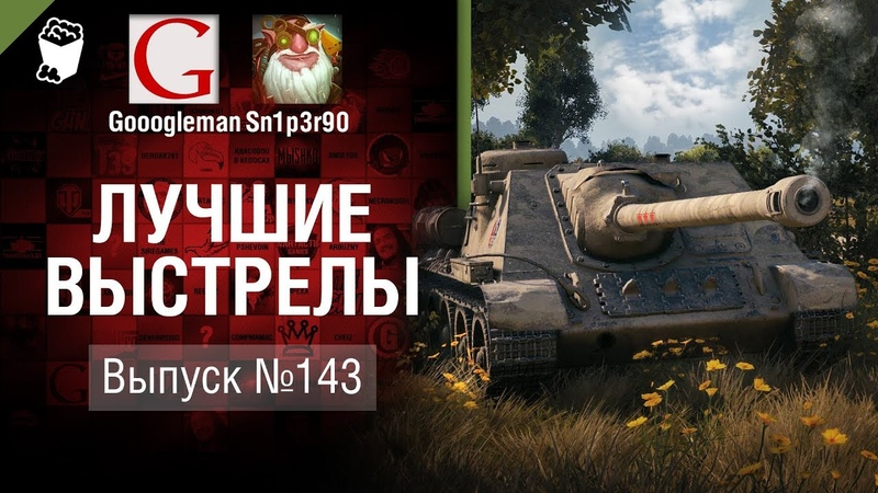 Лучшие выстрелы №143 от Gooogleman и Sn1p3r90 World of Tanks