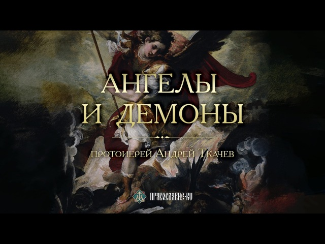 Ангелы и демоны Закон Божий с протоиереем Андреем Ткачевым