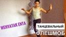 Wehyatak Enta - Танцевальный флешмоб - Обучение