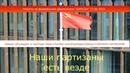 Партизаны водрузили флаг СССР в Швеции