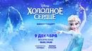 """Anna Buturlina on Instagram """"Уже сегодня, в рамках киноконцерта «Холодное сердце», который состоится в «Зарядье», вживую, исполню главную композиц..."""