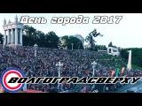 Волгоградсверху - День города 2017 - Мотофристайл - авиашоу - Уматурман - Салют