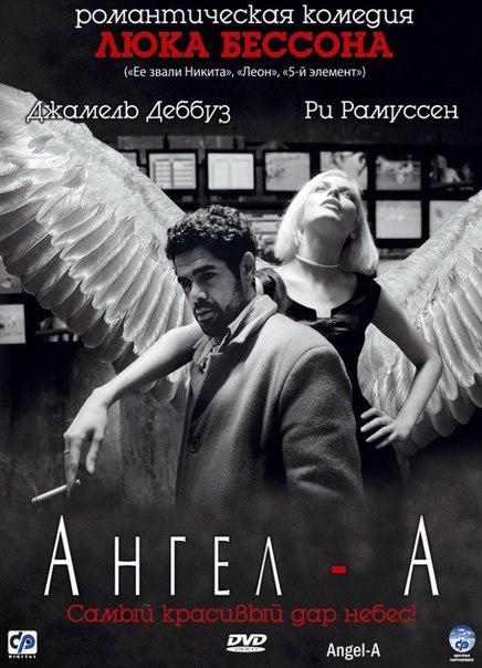 Ангел-А (2005)