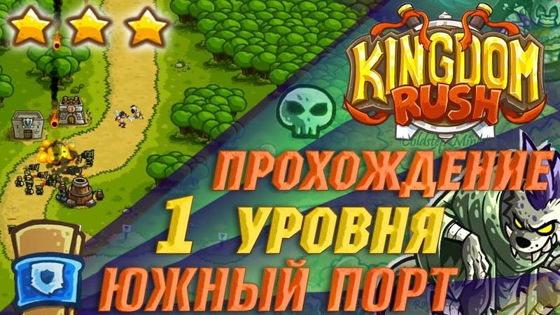 ⭐ Kingdom Rush прохождение на Андроид | 1 уровень на 3 звезды | сложность Ветеран 💥