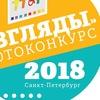 """ФОТОКОНКУРС  """"ВЗГЛЯДЫ"""""""