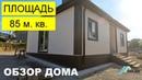 Свой Дом Новый дом на 85 квадратных метров с большой кухней гостиной