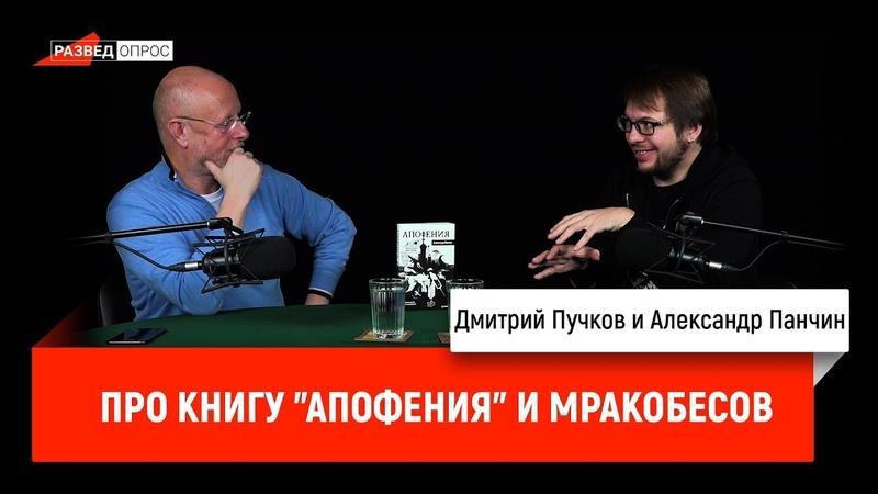 Александр Панчин про книгу Апофения и мракобесов